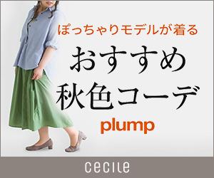 plump 秋色コーデ