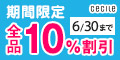 セシール【全品10%OFFセール実施中!】