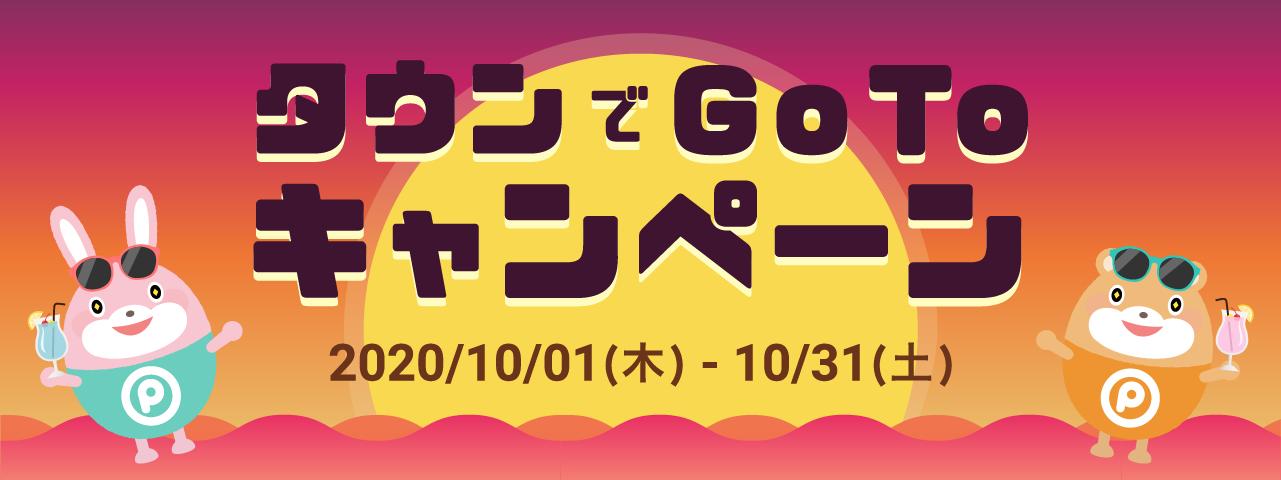 GOTOトラベル(秋)
