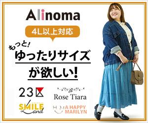Alinoma(アリノマ)【ニッセンの姉妹サイト・大きいサイズ専門】