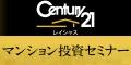 【センチュリー21レイシャス】新規セミナー参加