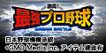 ゲソてん「最強プロ野球」無料会員登録キャンペーン