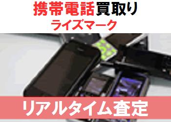 携帯電話・スマホ買取りなら【ライズマーク】