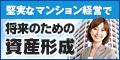 【不動産投資agent】将来に備える資産形成・年金や節税対策へのマンション経営相談