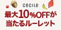 セシール【秋のお買い物応援キャンペーン】