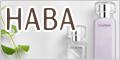 HABA ONLINE (ハーバーオンライン)ラベンダースクワラン
