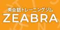 話せるオンライン英会話ジム『ZEABRA』【新規受講完了】