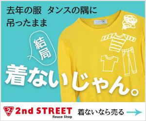 【セカンドストリートオンライン 】WEB買取