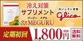 【江崎グリコ】gg MEGURU「ジージーメグル 」