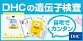 遺伝子検査【DHCオンラインショップ】