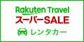 楽天トラベルスーパーSALE【レンタカー予約】
