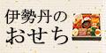 【伊勢丹オンライン】伊勢丹おせち