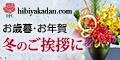 日比谷花壇【お正月ギフト特集】