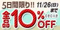 【セシール】5日間限定!全品10%OFF!
