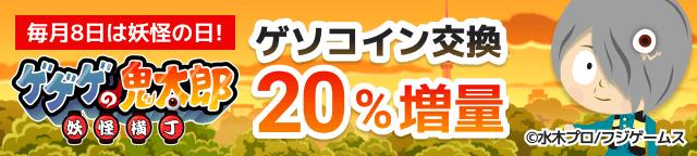 ゲソコイン20%増量
