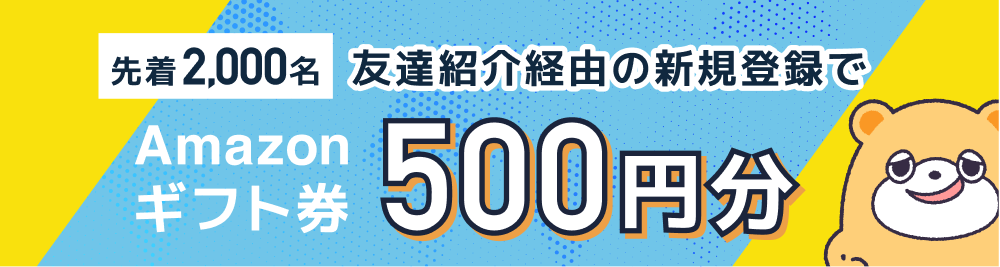 先着2,000名友達紹介経由の新規登録でAmazonギフト券500円分プレゼント
