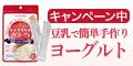 【ソイヨーグル】新規商品購入