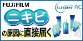 富士フイルム 大人ニキビケア用化粧品「ルナメアAC 1週間お手入れキット」1,000円(税抜)