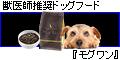 ドッグフード『モグワン』100円モニター