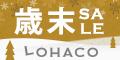LOHACO(ロハコ)【歳末セール】