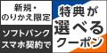 【SBモバイル】新規契約完了