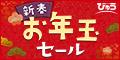 新春お年玉セール えきねっと びゅう国内ツアー