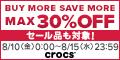 クロックス【MAX30%OFF】