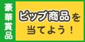 カラダとココロ コミュニティ【新規無料会員登録+コミュニティ投稿】