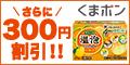 今ならギフトコード【D8CPT3】入力で 表示価格から300円割引