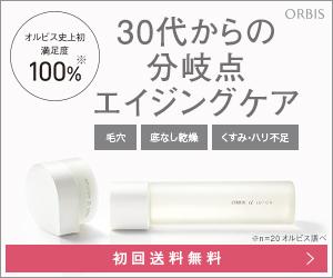 【new】オルビスユートライアルセット