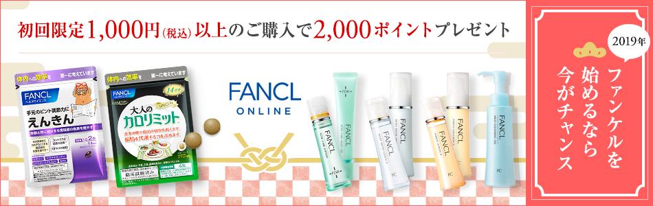 ファンケルオンライン ショップ初回購入で2,000ptキャンペーン