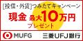 三菱UFJ銀行【投信つみたて(継続購入プラン)】