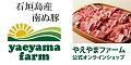 やえやまファーム【石垣島・沖縄の食材を使ったジュースやお肉をお届け】