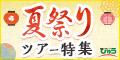 えきねっと びゅう国内ツアー【夏祭りツアー特集】