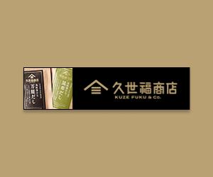 サンクゼール〈久世福商店〉オンラインショップ