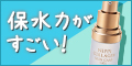 【スキンケア ジェルNMバランス】新規定期購入