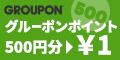 GROUPON(グルーポン) 【新規ご優待キャンペーン】