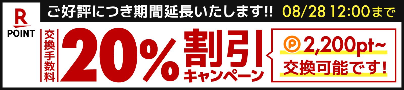 楽天ポイント交換手数料20%割引キャンペーン