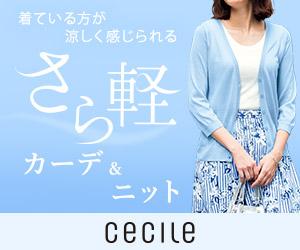 セシール【スマートドライ特集】