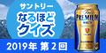 【サントリー】なるほどクイズ2019キャンペーン 第2回(PC用)