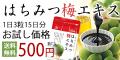 「はちみつ梅エキス」初回限定お試し500円送料無料