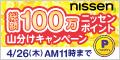 nissen / ニッセン