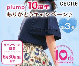 セシール【plump 10周年ありがとうキャンペーン第3弾!】