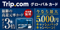 【Trip.com】銀聯カード