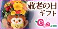 敬老の日フラワーギフト特集【e87.com(千趣会イイハナ) 】
