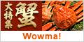 Wowma!(ワウマ)【かに特集】