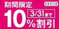 【セシール】全品10%OFFセール実施中!