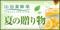 山田養蜂場【お中元特集】
