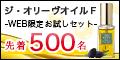 【ジ・オリーブオイルF】新規商品購入