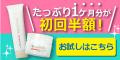 【コロカリア スーパーオールインワンジェル プレミアムリフト】新規商品購入